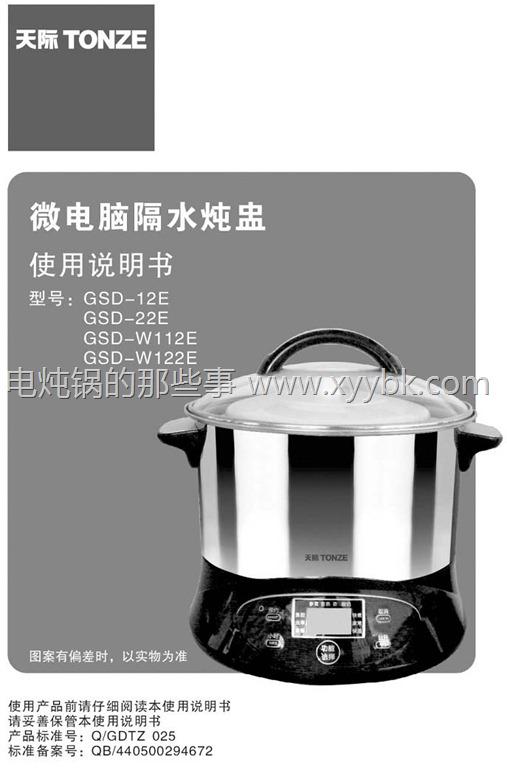 天际电炖锅怎么用?
